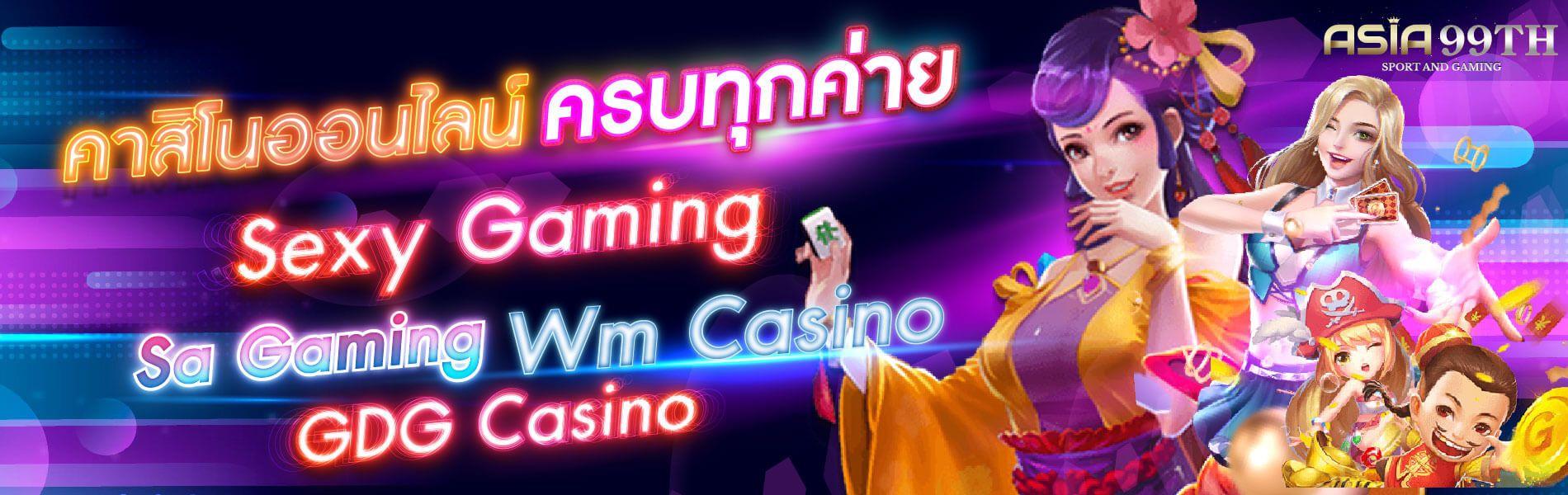 58c5db339332b075e1162fd27fa785d2.คาสิโนออนไลน์-ครบทุกค่าย-Sexy-Gaming-Sa-Gaming-Wm-Casino-GDG-Casino